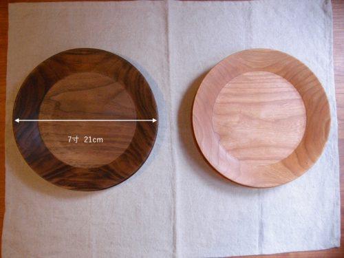 リム付き丸皿 ウォールナット チェリー
