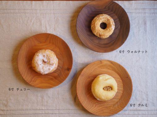 リム丸皿 チェリー クルミ ウォールナット
